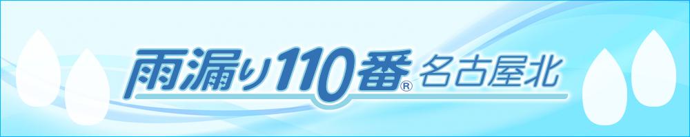 雨漏り110番名古屋北店